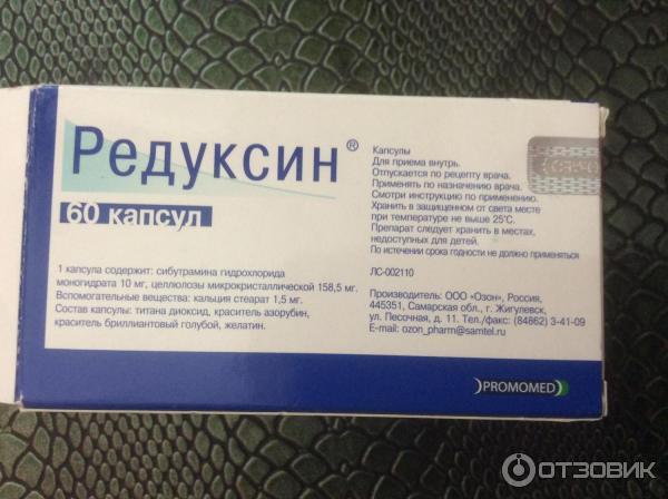 от таблеток редуксин худеют