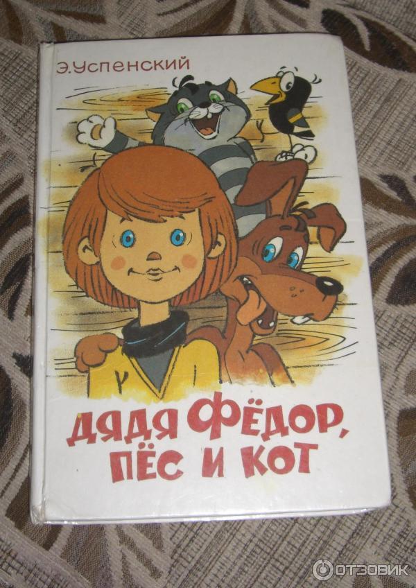 Картинки книги про дядю федора