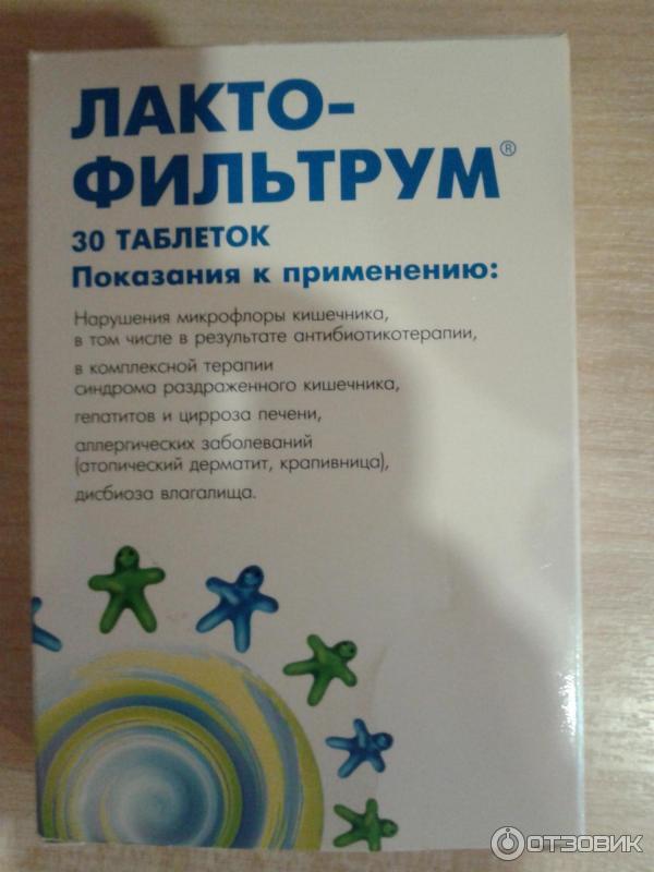 Лактофильтрум поможет похудеть