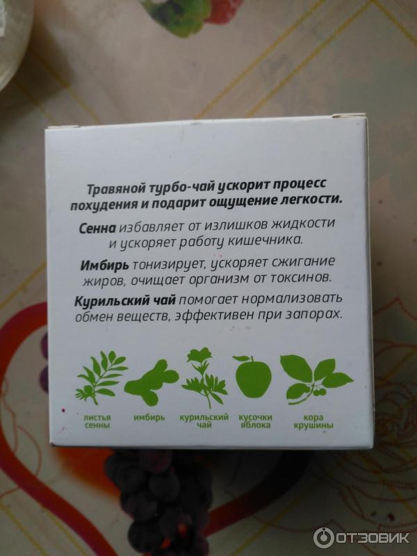 Сибирская здоровья для похудения