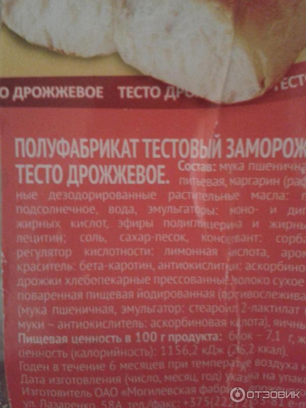 тесто дрожжевое замороженное рецепты с фото просмотром
