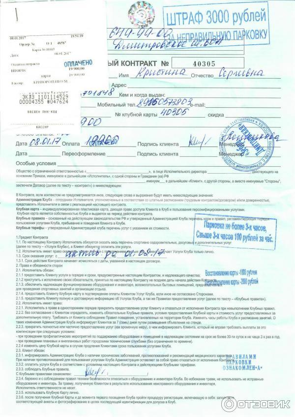 Договор с фитнес клубом москва клуб алтуфьево ночной