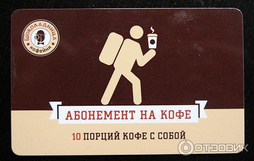 Открытка абонемент на кофе, подарок